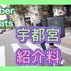 【Uber Eats 宇都宮】たった1回配達するだけで最大15,000円とステッカーが貰える登録方法 | 栃木県宇都宮のエリアマップと招待コードはこちら