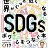 【SDGs学習】今日は、珊瑚について真剣に考えてみよう!!