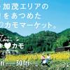 【加茂エリア】スキカモマーケット