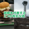 函館に来たら挑んでみたいバーガータワーと五稜郭タワー ~とりうみトラベル Apr. 2019~