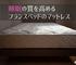 【登山者の身体ケア】フランスベッドの高いマットレス買ったら寝起きが超快適