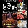 【オススメ5店】大崎市(宮城)にあるホルモンが人気のお店