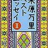 『米原万里ベストエッセイII』を読む