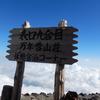 2019 7/30 富士山下山③プリンスルート-表口9合目(標高3460m) 万年雪山荘前