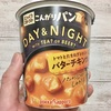 【バターチキンカレーがカップスープに !?】ポッカサッポロ 「こんがりパン」スープのバターチキンカレー味食べてみた