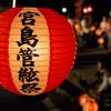平成最後の管絃祭は台風接近のため中止