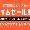 Amazonタイムセール祭りが4月20日(土)午前9時から87時間限定で開催