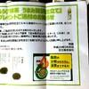 🍵ヘルシア緑茶 うまみ贅沢仕立て🍵