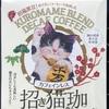 【227】カフェインレス 招き猫珈 黒豆ブレンドコーヒー
