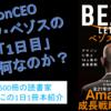 AmazonCEOジェフ・ベゾスが大切にする哲学「1日目」とは?『ベゾス・レター』を動画で紹介