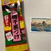 永谷園のお茶漬け 東海道五十三次カードを集める①