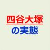 【中学受験】必見!四谷大塚の実態