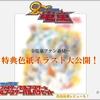 【好評受注中!】SMP GEAR戦士電童 セルファイター 最速トライ品レビュー&特典色紙イラスト大公開!!!