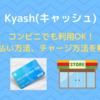 【Kyash(キャッシュ)】コンビニでも利用はOK!【支払い方法、チャージ方法を解説】