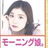 しゃべくり007☆モーニング娘。'17