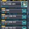【モンスト】神獣の聖域「ツァイロン」ステージの適正キャラと攻略