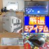 【新生活準備】テレワーク・オンライン授業を見据えた準備をしよう!!~R-kunが選ぶ5つのアイテム