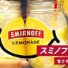 スミノフ レモネードをお店で販売した時の話