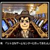 90年代のゲーセンにタイムスリップ!埼玉県深谷市にある『ビデオゲームミュージアム ロボット 深谷店』は死ぬまでに一度は行くべき話