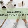 【英語論文コピペ】Google翻訳で不自然な改行が入るのを防ぐ方法