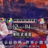 12月28日(金)フジテレビで「空手1プレミアリーグ」総集編が放送されます(放送予定・大会結果も掲載)