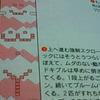 【黒い任天堂解説】星のカービィ2にある、女性の裸の形をしたブロックはココ