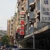 【梁記嘉義鶏肉飯】台北で鶏肉飯食べるなら絶対にここ!【店員さんも優しい】