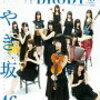 BRODY 2017年8月号増刊 BRODYけやき坂46ver.