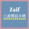 仮想通貨初心者がZaifで登録・口座開設するまで。本人確認に時間がかかるので早めに!