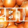 【2018年】「玉葱(たまねぎ)収穫量」ランキング