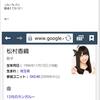 SKE48松村香織のGoogleナレッジグラフがおかしい!松村香織『これいろいろと間違えてる』