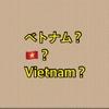 【ベトナムってどんな国?】日本と比較してちょっと考えてみた