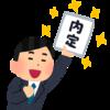 【就活】コミュ障・Fラン大学生でも顔パスで大手内定を勝ち取れる0円就活テクニック