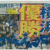 \横浜優勝/ 1998年に38年ぶりにセリーグ制覇 -マシンガン打線 クリーンアップ編-