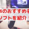 【PS4】ゲーマーが選ぶおすすめ名作ゲームソフト25選!人気の神ゲーから新作も紹介【2018年版】