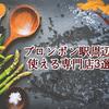 意外と知らない?プロンポン駅周辺の◯◯専門店3店舗を紹介!