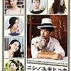 【映画感想】『ニシノユキヒコの恋と冒険』(2014)