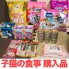 子猫用キャッフード購入品紹介!【生後2か月の子猫】猫用品も!