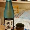 新潟酒 日本酒 吉乃川2 「原酒」