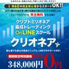 【投資運用手法】全員もれなく54万6,000円分プレゼント