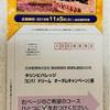 東京ディズニーランドスペシャルナイト 10,000名様ご招待 キリンビバレッジ 11/5〆