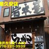 岩本屋久安店~2014年5月12杯目~