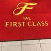 搭乗記 福岡〜羽田JAL初FirstClass
