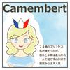 【チーズキャラ辞典】カマンベール 言わずと知れたチーズの女王!