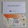 マツモトキヨシホールディングス【3088】から株主優待が届きました。