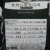 モカシダモG4 エチオピア