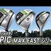 EPIC MAX FASTドライバー・フェアウェイウッド・ユーティリティ|試打・評価・口コミ|スポナビゴルフ