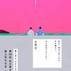広島・呉市の花火大会ポスターが素敵すぎる件です