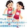 行ってしまった以上、帰って来なければならない・・・ 今日は箱根駅伝の復路です!!