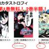 電書版コミックス第1巻【無料】!『放課後カタストロフィ』ほか『ULTRAMAN』『仮面ライダークウガ』も!